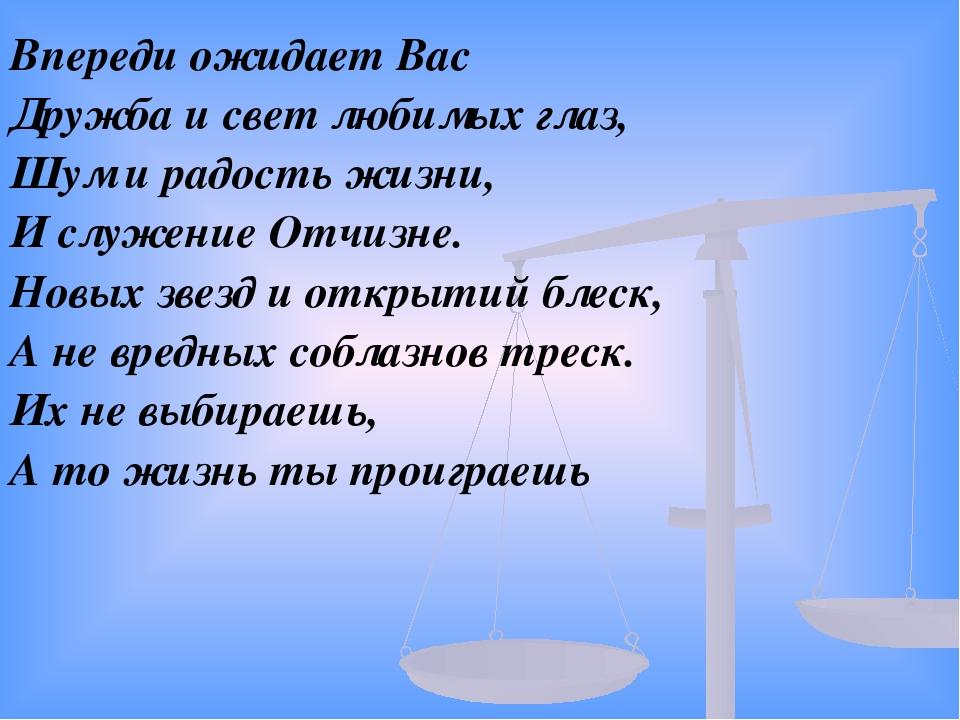 Впереди ожидает Вас Дружба и свет любимых глаз, Шум и радость жизни, И служен...