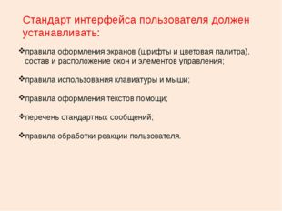 правила оформления экранов (шрифты и цветовая палитра), состав и расположени