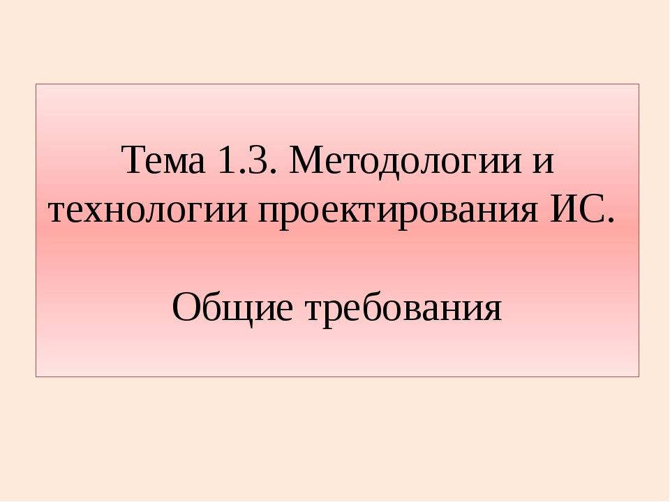 Тема 1.3. Методологии и технологии проектирования ИС. Общие требования