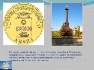 Го́род во́инской сла́вы — почётное звание Российской Федерации, присваиваемое