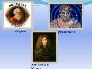 Сократ Аристотель Жан Батист Мольер