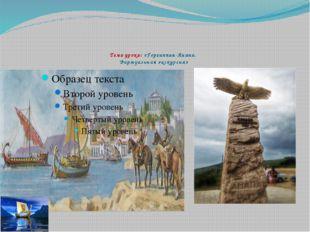 Тема урока: «Горгиппия-Анапа. Виртуальная экскурсия»