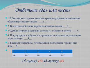 Ответьте «да» или «нет» 1.В Боспорских городах внешние границы укрепляли каме