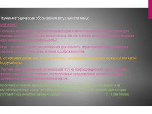 Научно-методические обоснования актуальности темы: Второй аспект: Особенно а