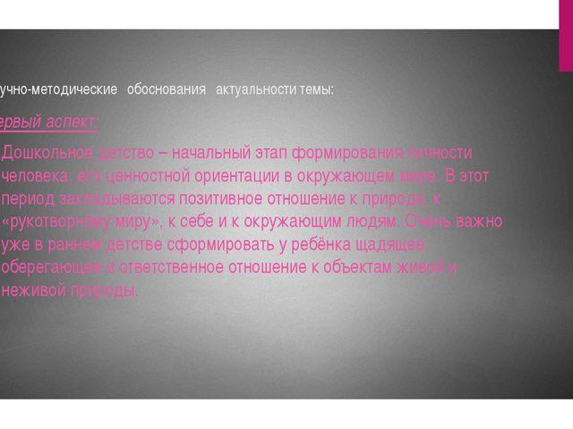 Научно-методические обоснования актуальности темы: Первый аспект: Дошкольное...