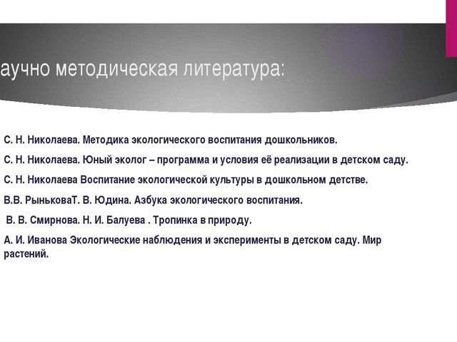 Научно методическая литература: С. Н. Николаева. Методика экологического восп...