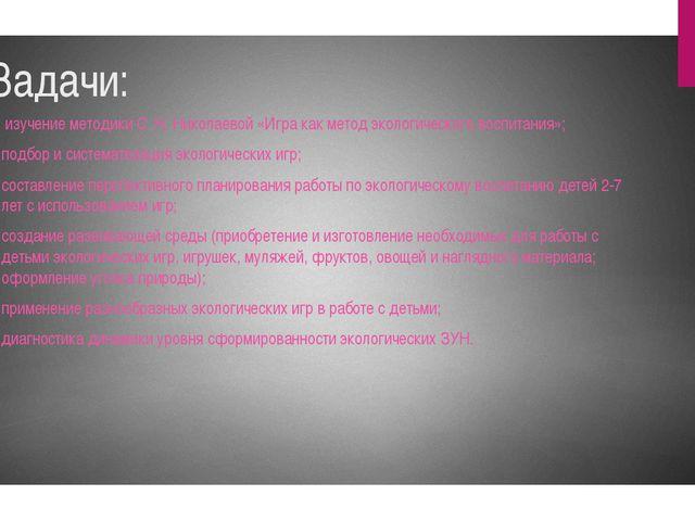 Задачи: изучение методики С. Н. Николаевой «Игра как метод экологического во...