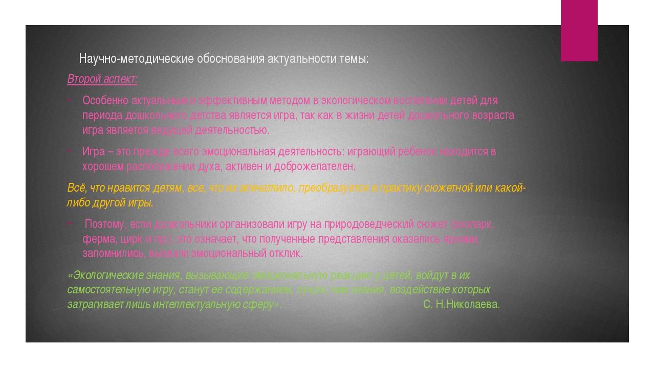 Научно-методические обоснования актуальности темы: Второй аспект: Особенно а...