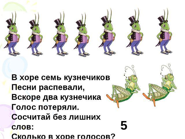 В хоре семь кузнечиков Песни распевали, Вскоре два кузнечика Голос потеряли....