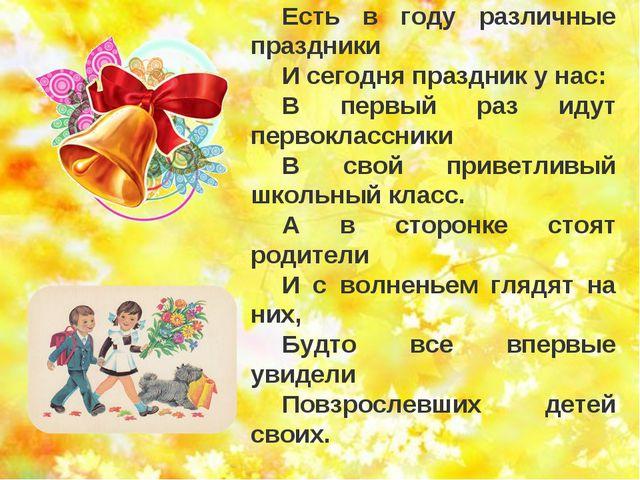 Есть в году различные праздники И сегодня праздник у нас: В первый раз идут п...