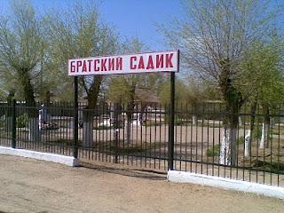 http://harbib1.ucoz.ru/bratskij_sadik_vkhod.jpg