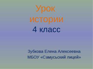 Урок истории 4 класс Зубкова Елена Алексеевна МБОУ «Самусьский лицей»