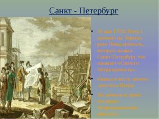 Санкт - Петербург 16 мая 1703г. Петр I заложил на берегах реки Невы крепость,