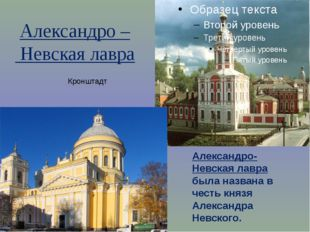 Александро – Невская лавра Адмиралтейство Кронштадт Адмиралтейство Александро