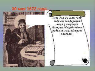 30 мая 1672 года… Сего дня 30 мая 7180 года от сотворения мира у государя Але