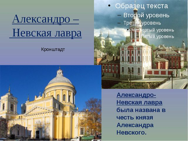 Александро – Невская лавра Адмиралтейство Кронштадт Адмиралтейство Александро...