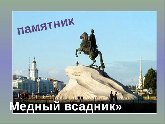 памятник Медный всадник»