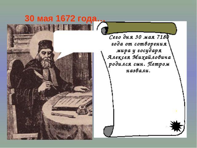30 мая 1672 года… Сего дня 30 мая 7180 года от сотворения мира у государя Але...