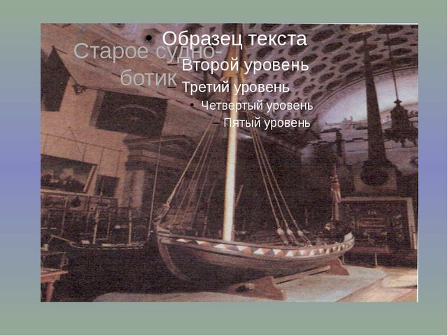 Старое судно- ботик