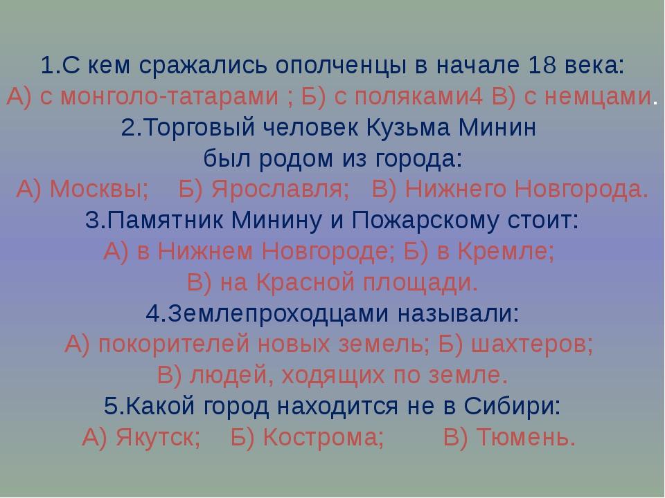 1.С кем сражались ополченцы в начале 18 века: А) с монголо-татарами ; Б) с п...