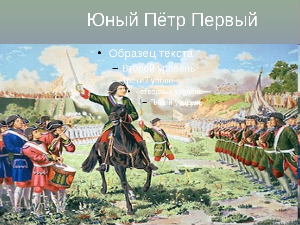 Юный Пётр Первый