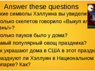 Answer these questions 1) Какие символы Хэллуина вы увидели? 2) Сколько скеле