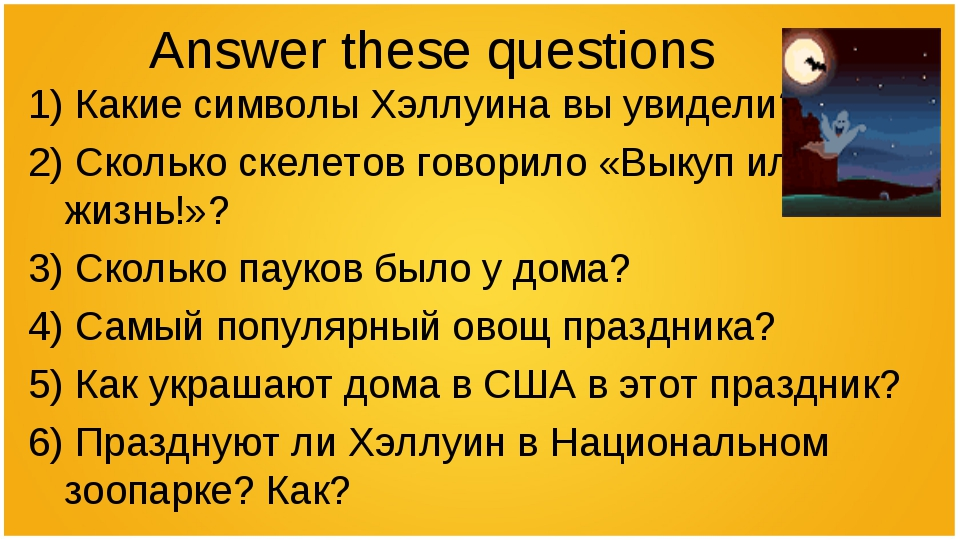 Answer these questions 1) Какие символы Хэллуина вы увидели? 2) Сколько скеле...