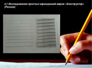 Введение 2.1 Исследование простых карандашей марки «Конструктор» (Россия)