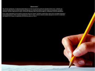 Введение Заключение Моя гипотеза подтвердилась, что карандаши разной твердост