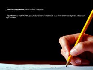 Введение Объект исследования: наборы простых карандашей. Практическая значимо
