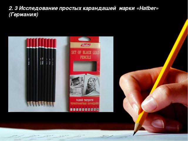 Введение 2. 3 Исследование простых карандашей марки «Нatber» (Германия)