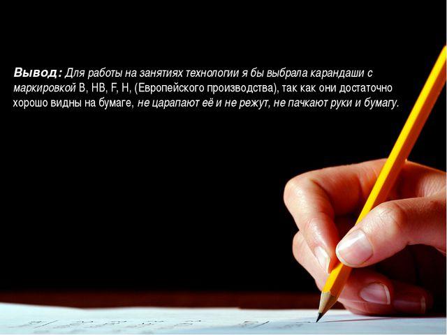 Введение Вывод: Для работы на занятиях технологии я бы выбрала карандаши с ма...