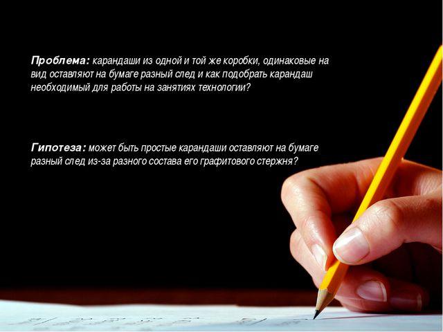 Введение Проблема: карандаши из одной и той же коробки, одинаковые на вид ост...