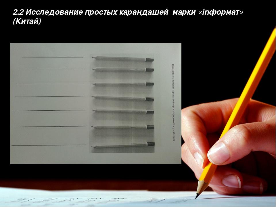 Введение 2.2 Исследование простых карандашей марки «inформат» (Китай)