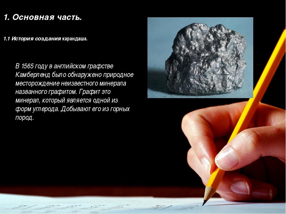 Введение 1. Основная часть. 1.1 История создания карандаша. В 1565 году в анг...