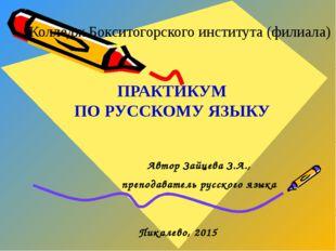 Колледж Бокситогорского института (филиала) ПРАКТИКУМ ПО РУССКОМУ ЯЗЫКУ Автор