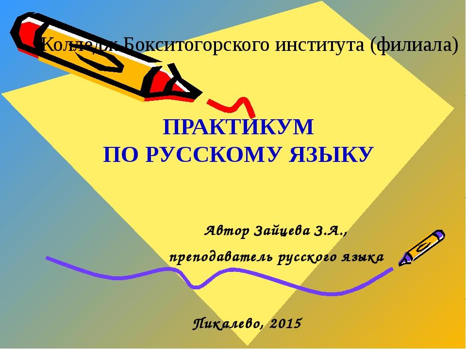 Колледж Бокситогорского института (филиала) ПРАКТИКУМ ПО РУССКОМУ ЯЗЫКУ Автор...