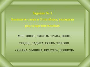 Задание № 1 Запишите слова в 3 столбика, указывая род существительных МЯЧ, ДВ