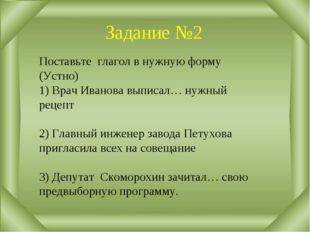 Задание №2 Поставьте глагол в нужную форму (Устно) 1) Врач Иванова выписал… н