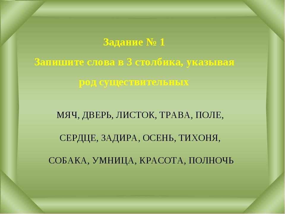 Задание № 1 Запишите слова в 3 столбика, указывая род существительных МЯЧ, ДВ...