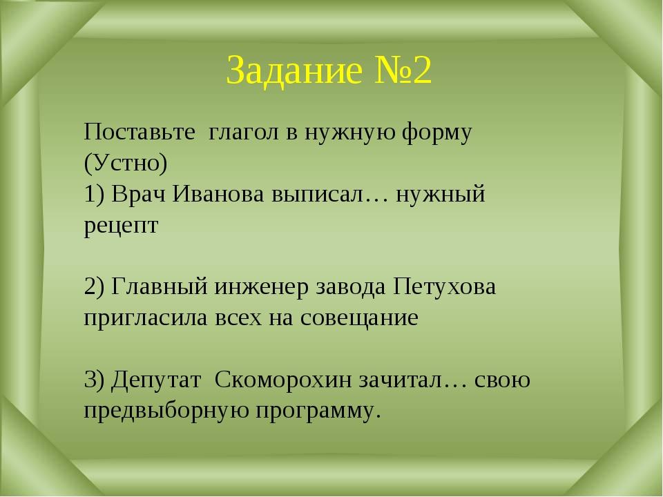 Задание №2 Поставьте глагол в нужную форму (Устно) 1) Врач Иванова выписал… н...