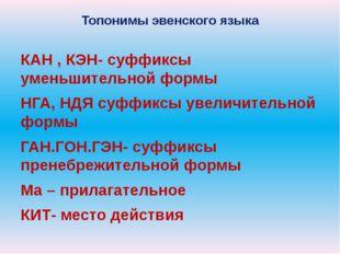 Топонимы эвенского языка КАН , КЭН- суффиксы уменьшительной формы НГА, НДЯ су