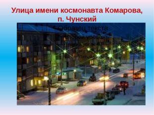Улица имени космонавта Комарова, п. Чунский