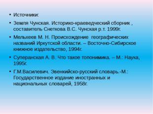 Источники: Земля Чунская. Историко-краеведческий сборник , составитель Снетк