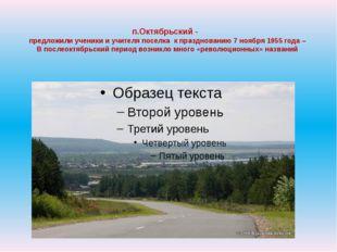 п.Октябрьский - предложили ученики и учителя поселка к празднованию 7 ноября