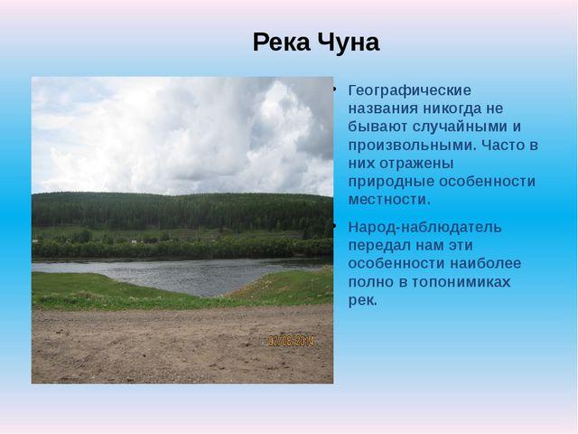 Река Чуна Географические названия никогда не бывают случайными и произвольным...