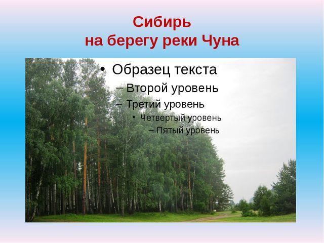 Сибирь на берегу реки Чуна