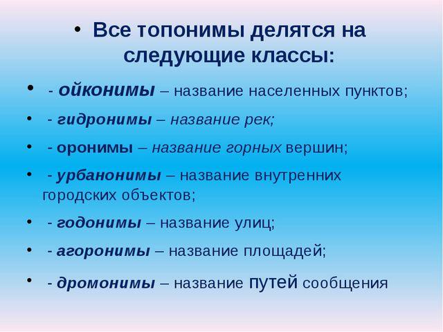 Все топонимы делятся на следующие классы: - ойконимы – название населенных п...