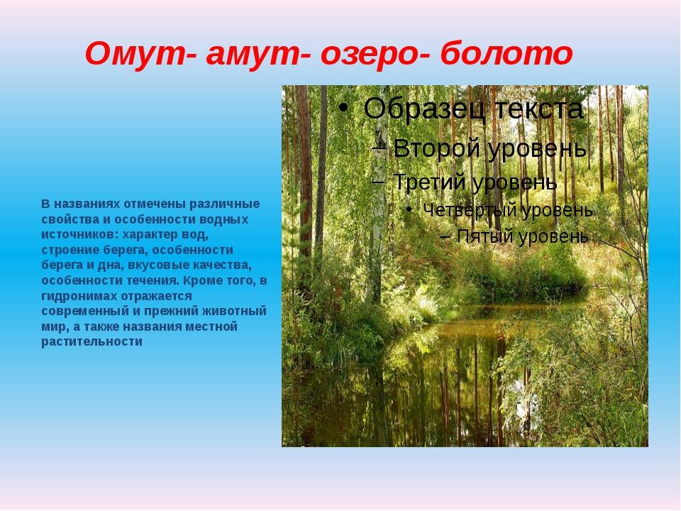 Омут- амут- озеро- болото В названиях отмечены различные свойства и особеннос...