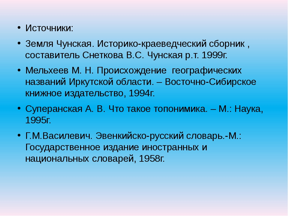 Источники: Земля Чунская. Историко-краеведческий сборник , составитель Снетк...